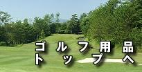 ゴルフ用品トップへ